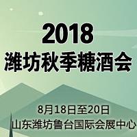 2018潍坊秋季糖酒会