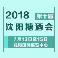 2018沈阳糖酒会