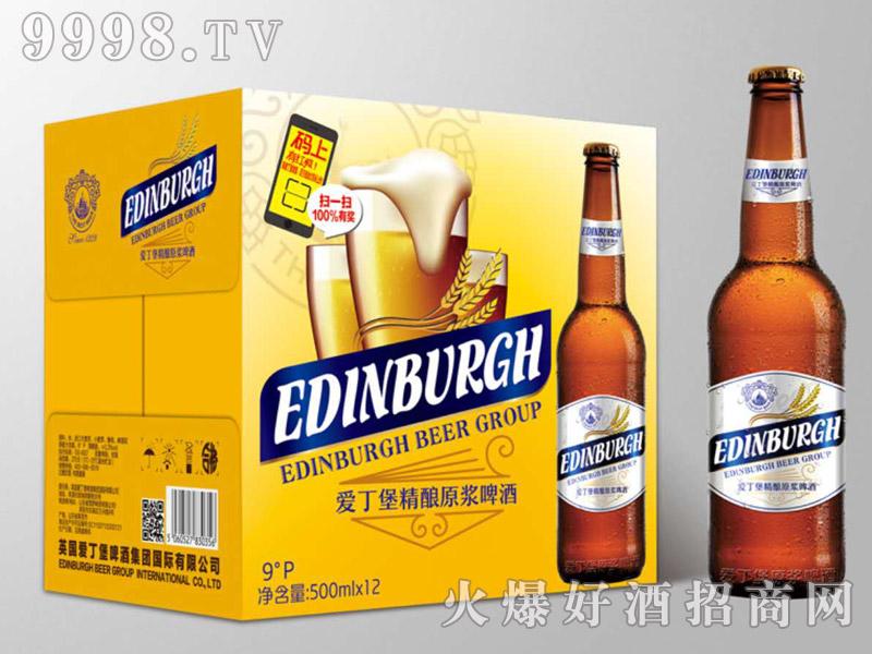 英国爱丁堡精酿原浆啤酒9度500mlx12