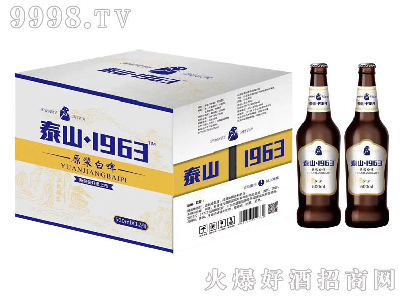 泰山1963原浆白啤新包装升级上市500ml×12瓶