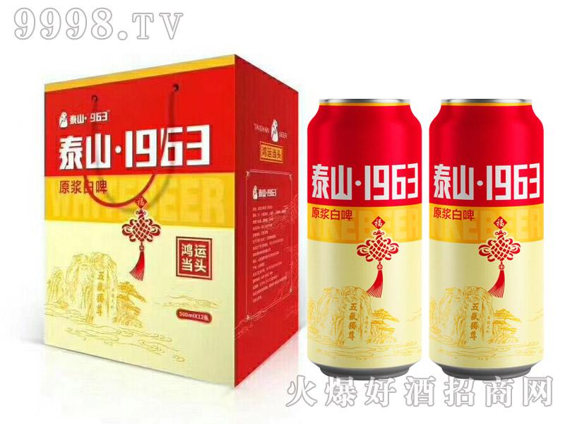 泰山1963原浆白啤鸿运当头500ml×12罐