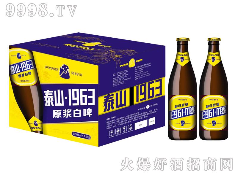 泰山1963原浆白啤500ml×12瓶