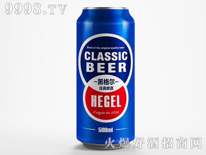 黑格尔经典啤酒500ml