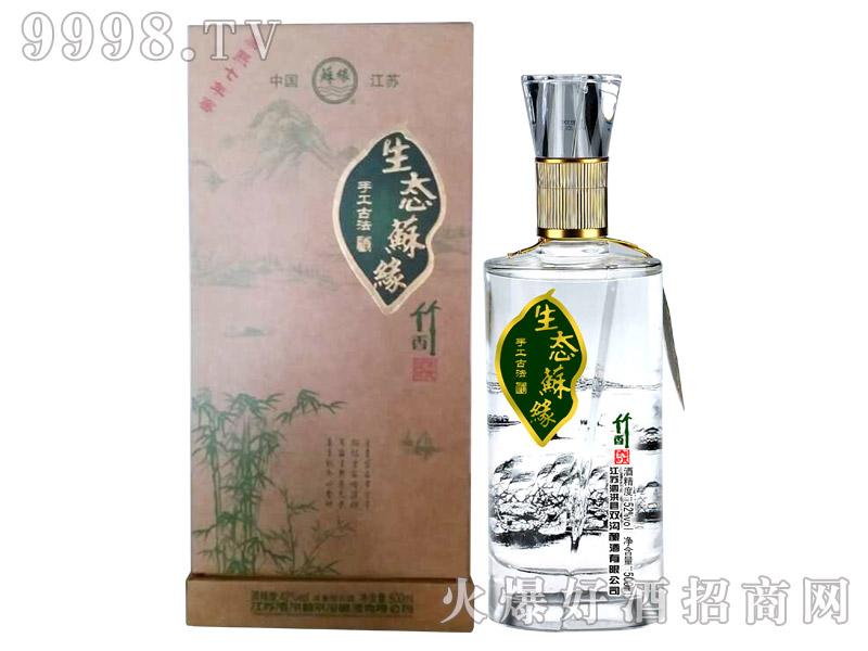 生态苏缘竹酒52°