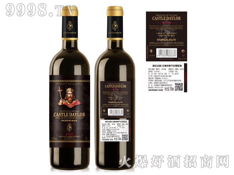 黛乐庄园・王者传奇干红葡萄酒