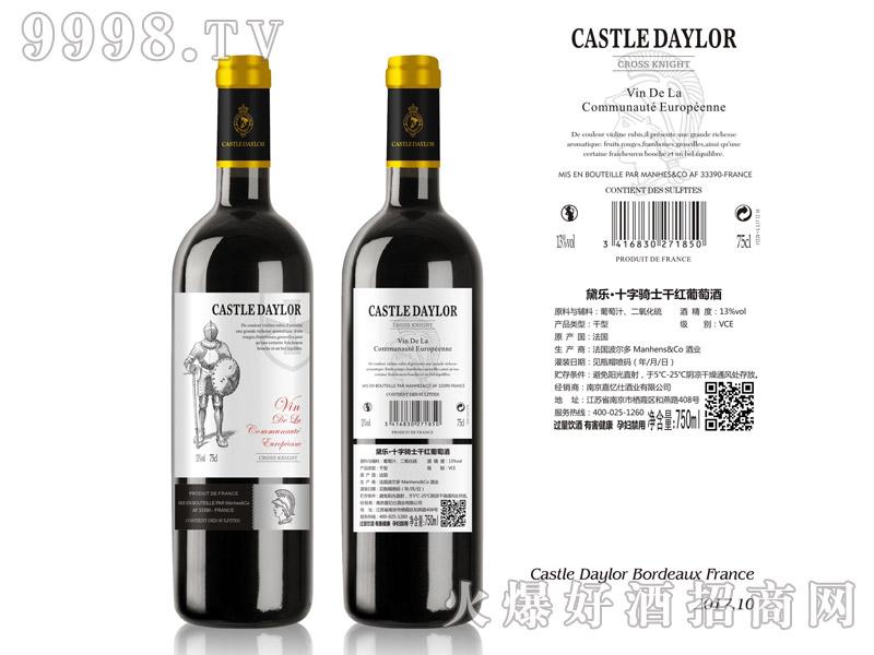 黛乐・十字骑士干红葡萄酒