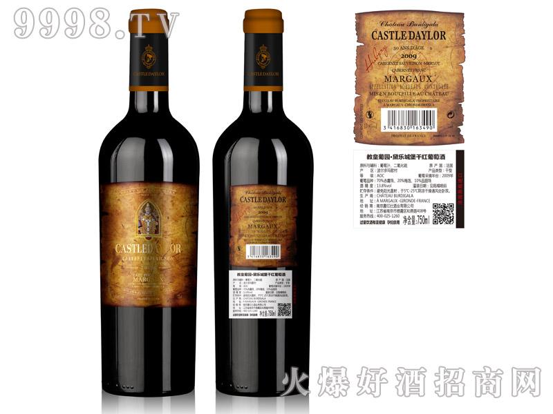教皇葡园・黛乐城堡干红葡萄酒