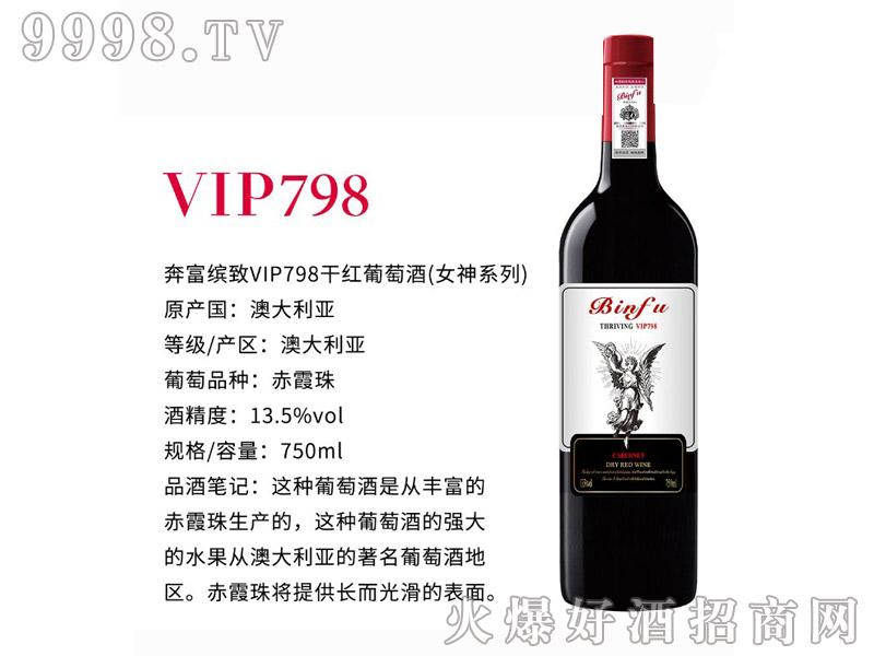 奔富缤致VIP798干红葡萄酒