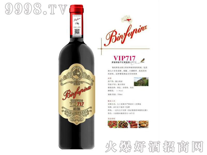 奔富缤致VIP717干红葡萄酒