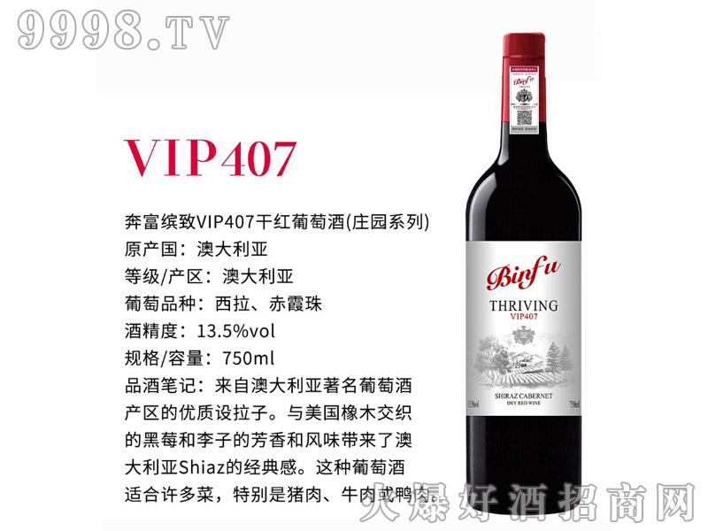 奔富缤致VIP407干红葡萄酒