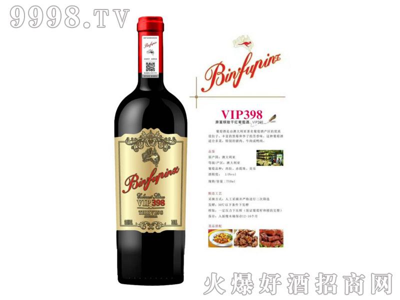 奔富缤致VIP398干红葡萄酒