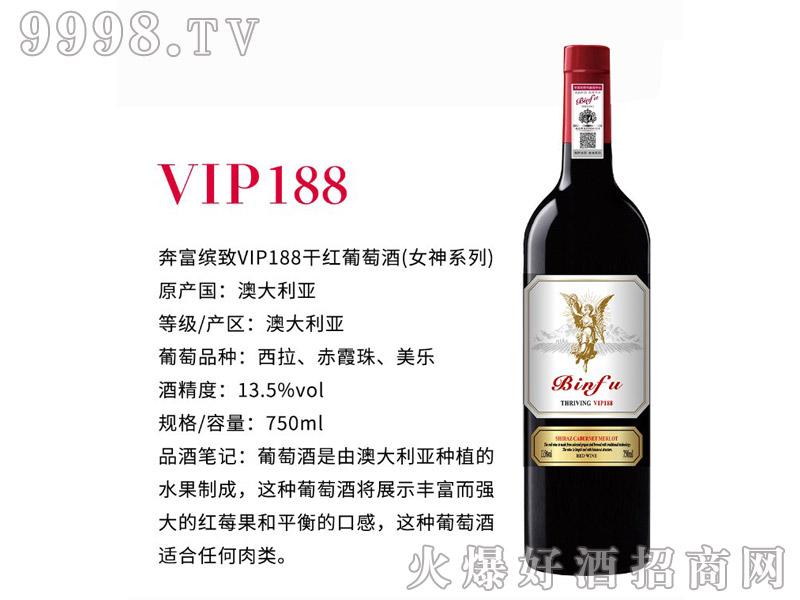 奔富缤致VIP188干红葡萄酒