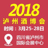 2018泸州酒博会