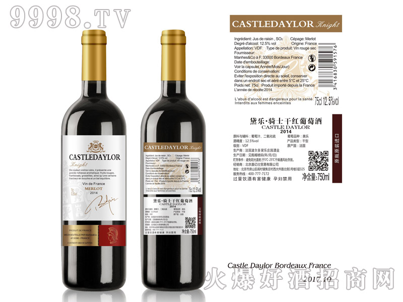黛乐・骑士干红葡萄酒