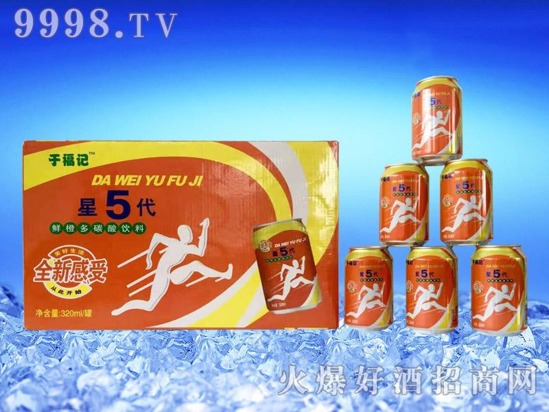 星5代鲜橙多碳酸饮料