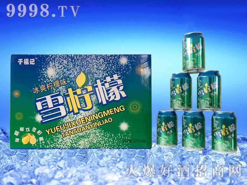 冰爽柠檬味雪柠檬碳酸饮料