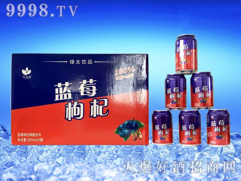 蓝莓枸杞碳酸饮料