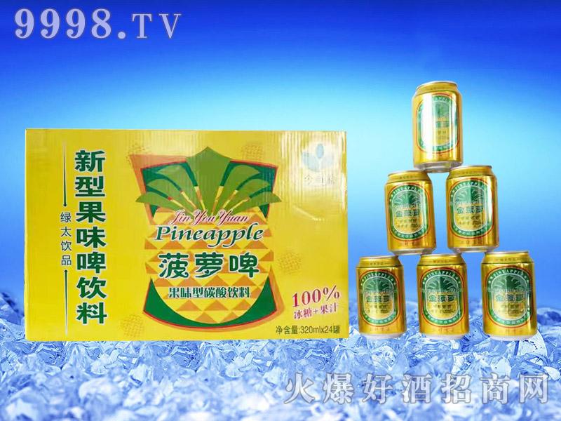 菠萝啤果味型碳酸饮料