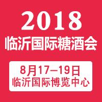2018第十届中国临沂国际糖酒会