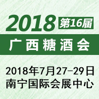2018广西糖酒会