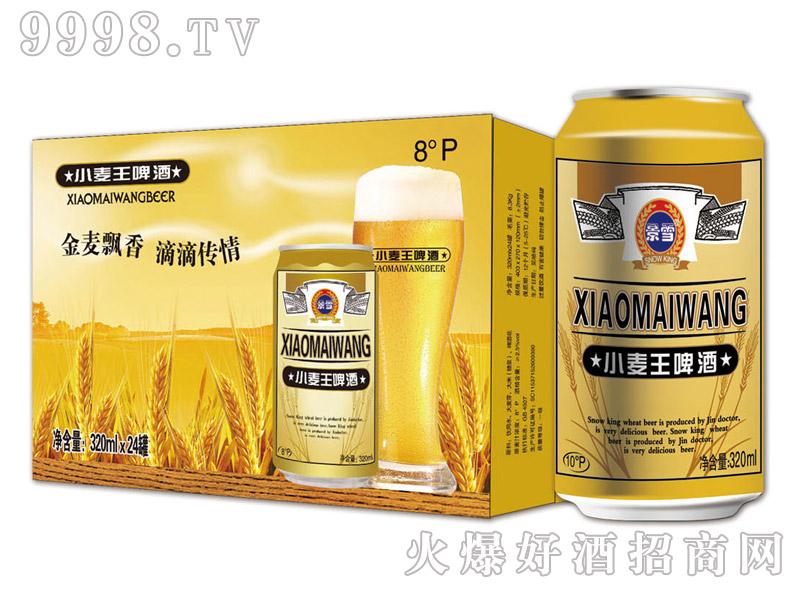 8度景雪小麦王啤酒320mlx24罐