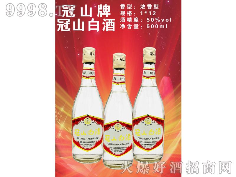 冠山白酒-白酒招商信息