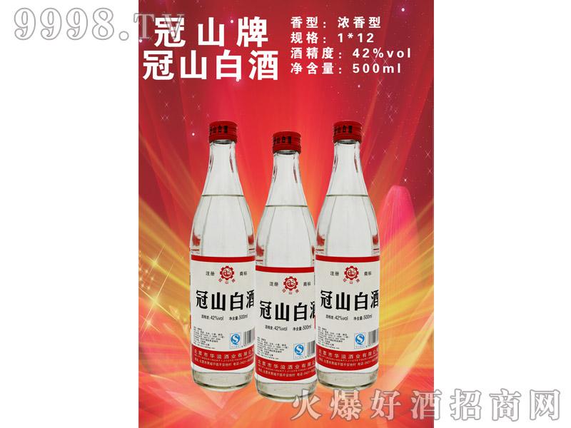冠山白酒500ml-白酒招商信息
