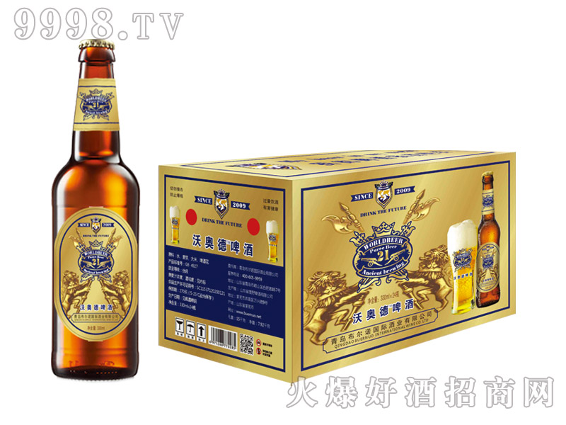330ml皇家经典8度棕瓶