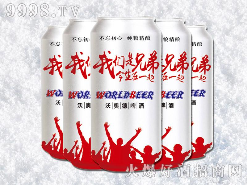 我们是兄弟330ml-1x24细高罐-啤酒招商信息