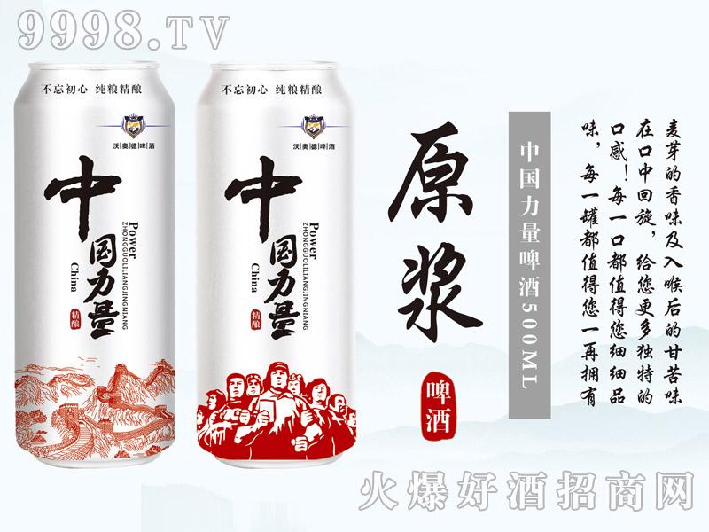 500ml中国力量原浆白啤