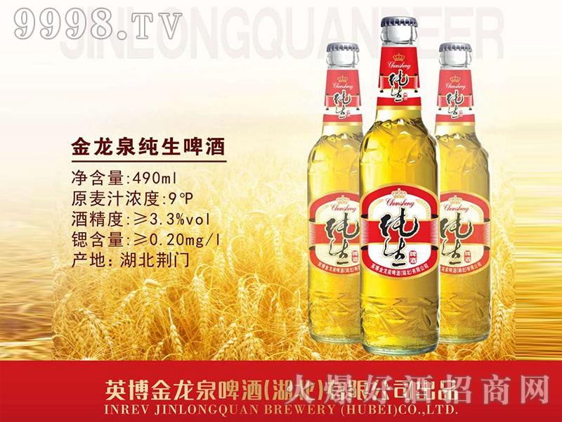 金龙泉纯生啤酒490ml