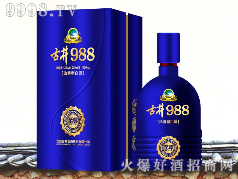 安徽古井988至尊酒