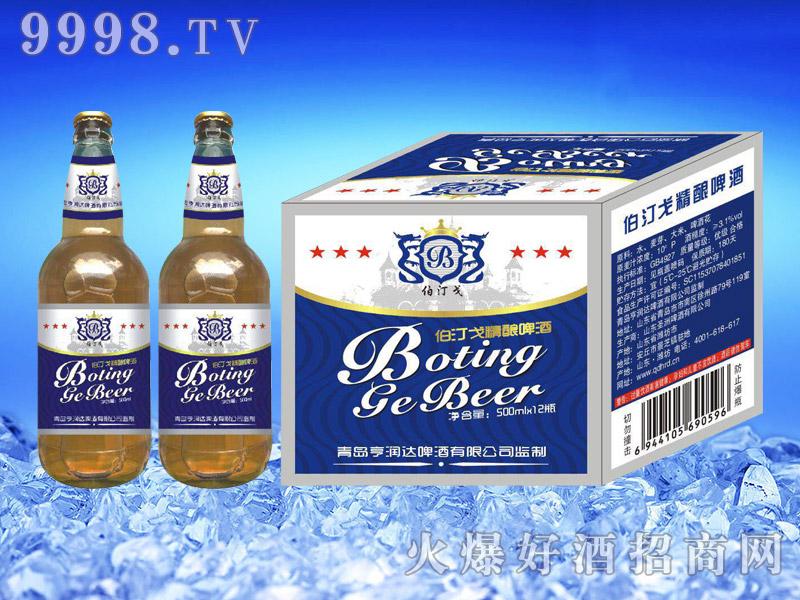 伯汀戈精酿啤酒500ml
