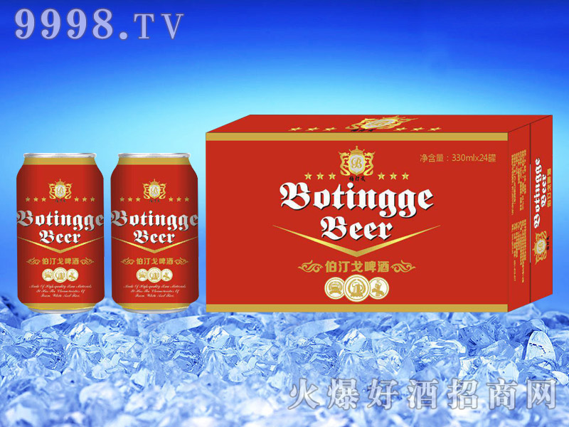 伯汀戈啤酒330ml
