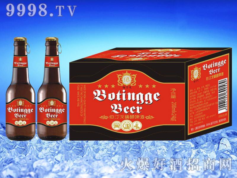 伯汀戈精酿啤酒208ml