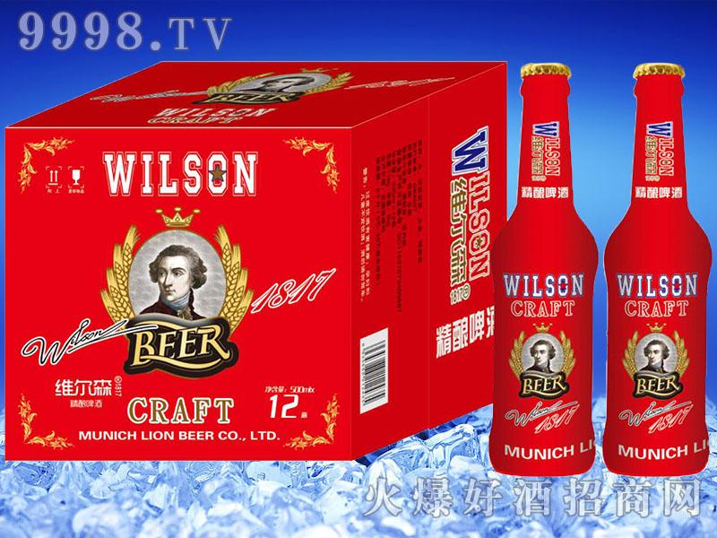 维尔森精酿啤酒红瓶