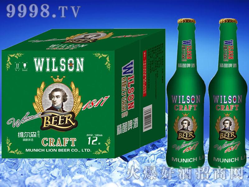 维尔森精酿啤酒绿瓶