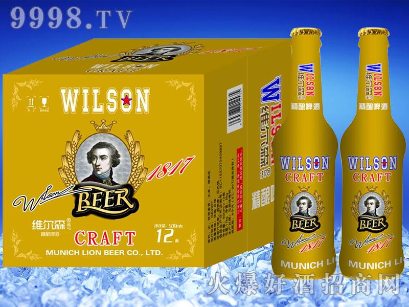维尔森精酿啤酒黄瓶