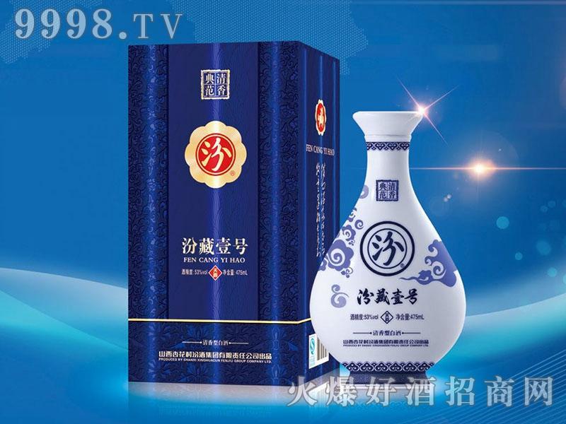 汾藏壹号酒53°475ml(瓷瓶)