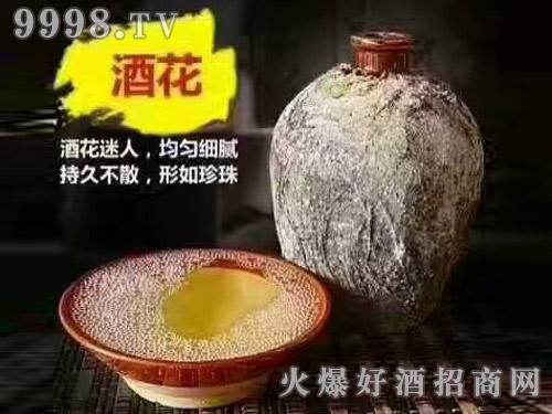 古家百年洞藏老酒(酒花)