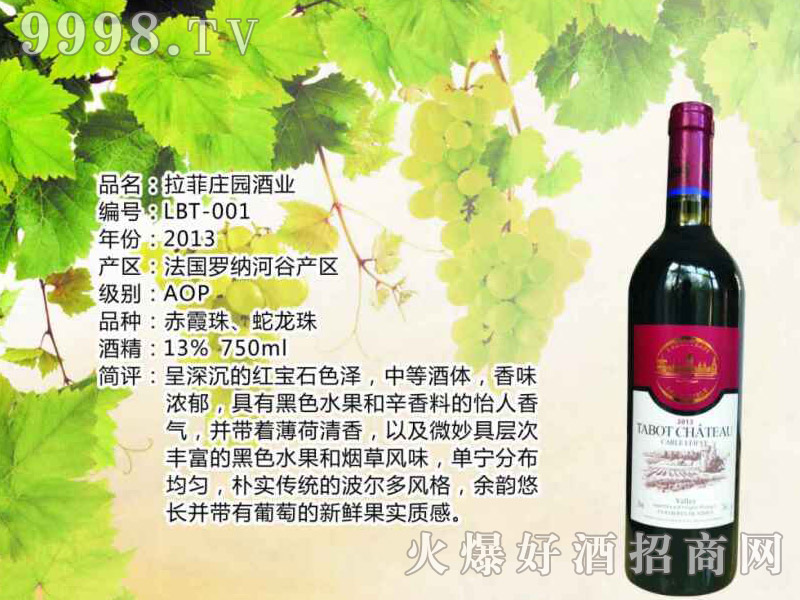 拉菲庄园蛇龙珠干红葡萄酒2013-红酒招商信息