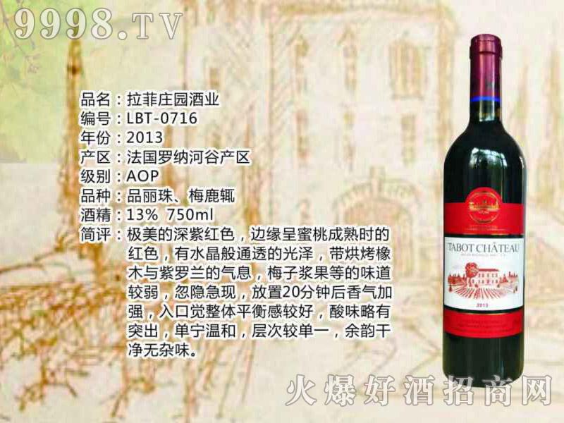拉菲庄园梅鹿辄干红葡萄酒2013-红酒招商信息