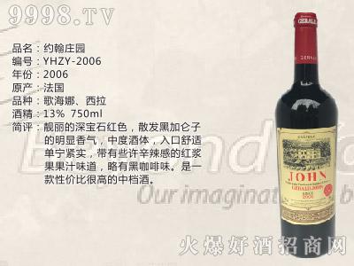 法国约翰庄园歌海纳干红葡萄酒2006-红酒招商信息