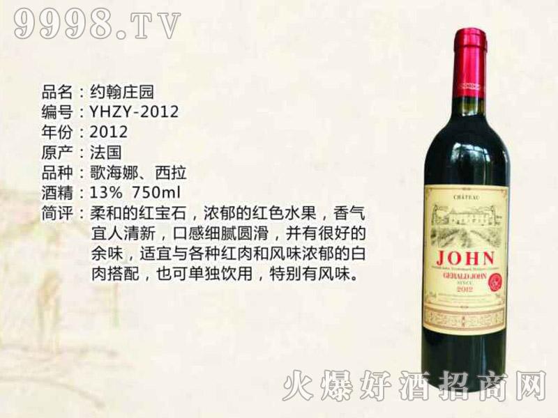法国约翰庄园西拉干红葡萄酒2012