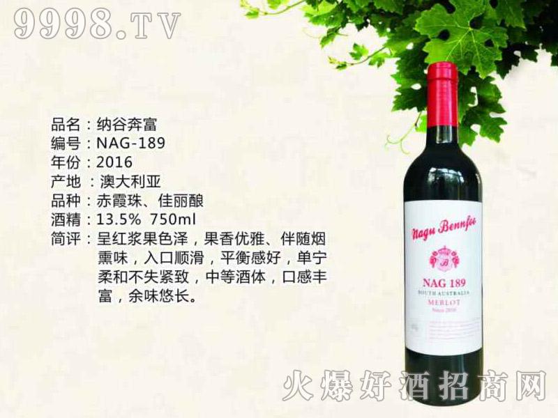 澳大利亚纳谷奔富干红葡萄酒2016-红酒招商信息
