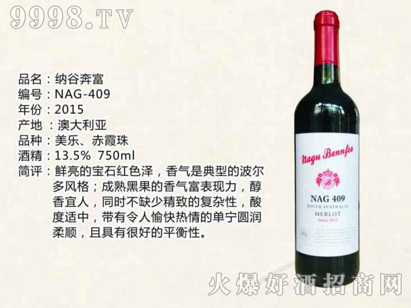 澳大利亚纳谷奔富美乐干红葡萄酒2015-红酒招商信息