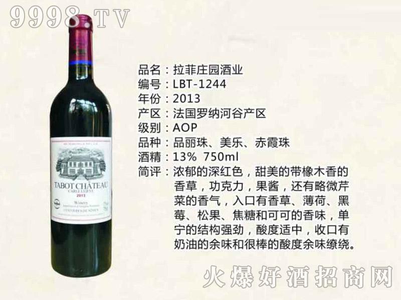 法国约翰庄园赤霞珠干红葡萄酒2013-红酒招商信息