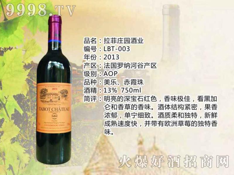 拉菲庄园美乐干红葡萄酒2013-红酒招商信息