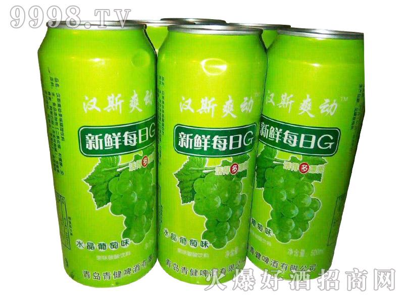 汉斯爽动新鲜每日G水晶葡萄味碳酸饮料