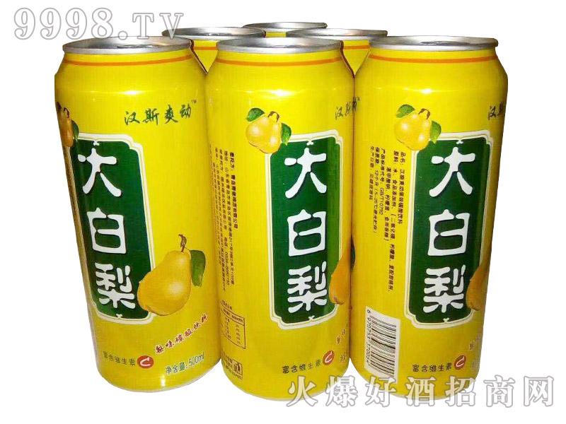 汉斯爽动大白梨碳酸饮料
